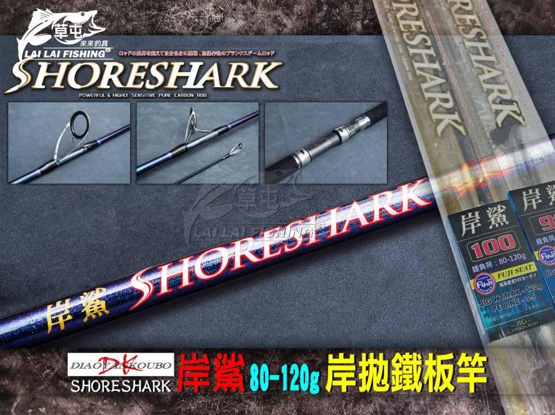 DK SHORESHARK 岸鯊 80-120g  岸拋鐵板竿