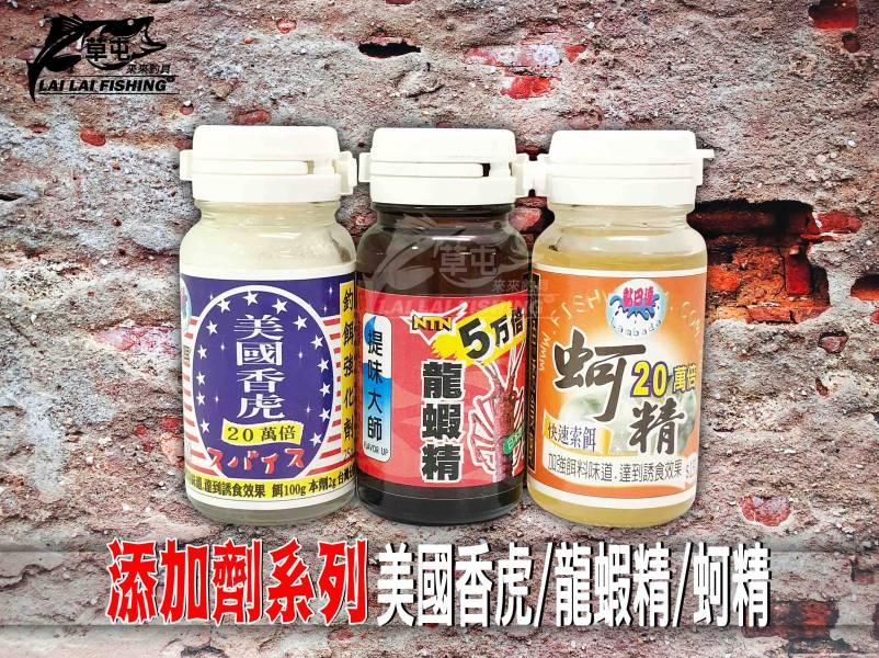 添加劑系列 美國香虎 / 龍蝦精 / 蚵精