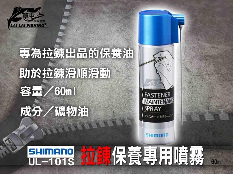 SHIMANO UL-101S 拉鍊保養專用噴霧
