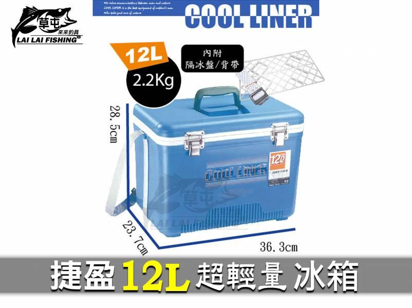 捷盈  超輕量  12L 冰箱