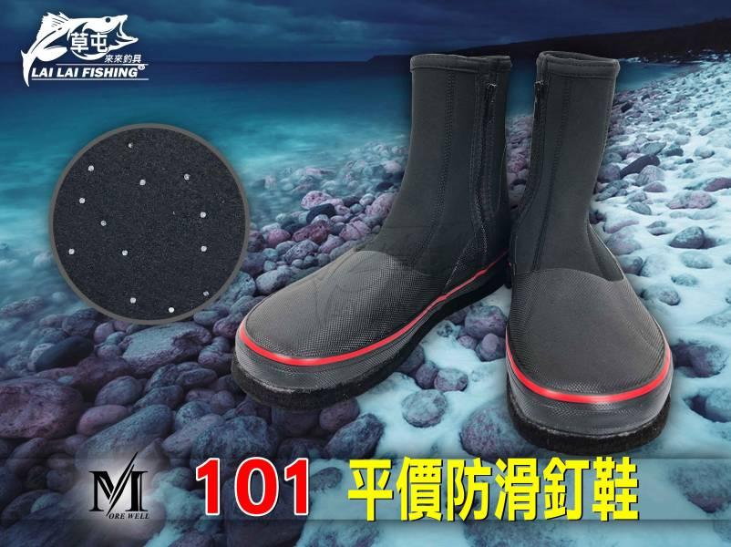 MOREWELL  101  平價防滑釘鞋