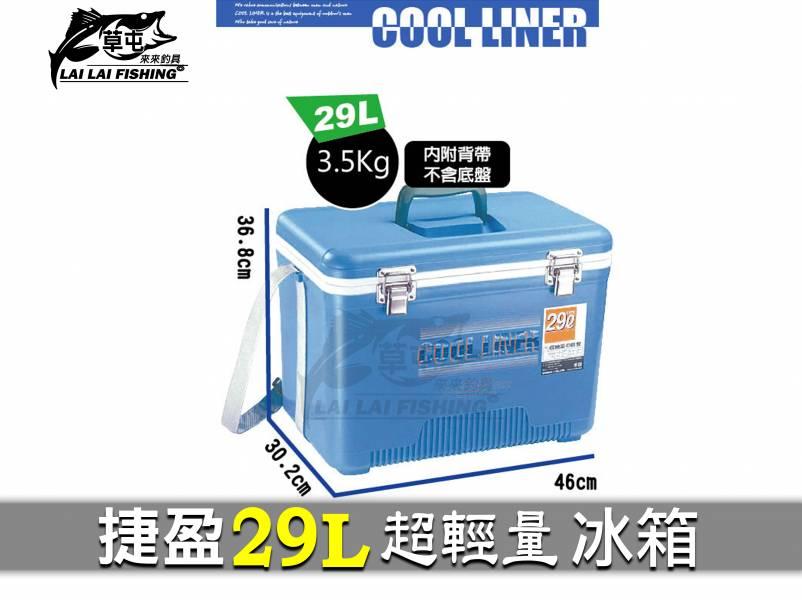 捷盈 超輕量 29L 冰箱