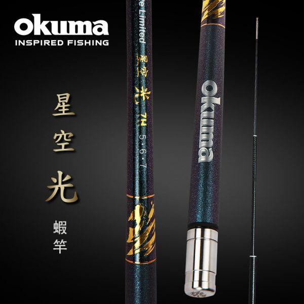 OKUMA 星空系列 7H 光 蝦竿