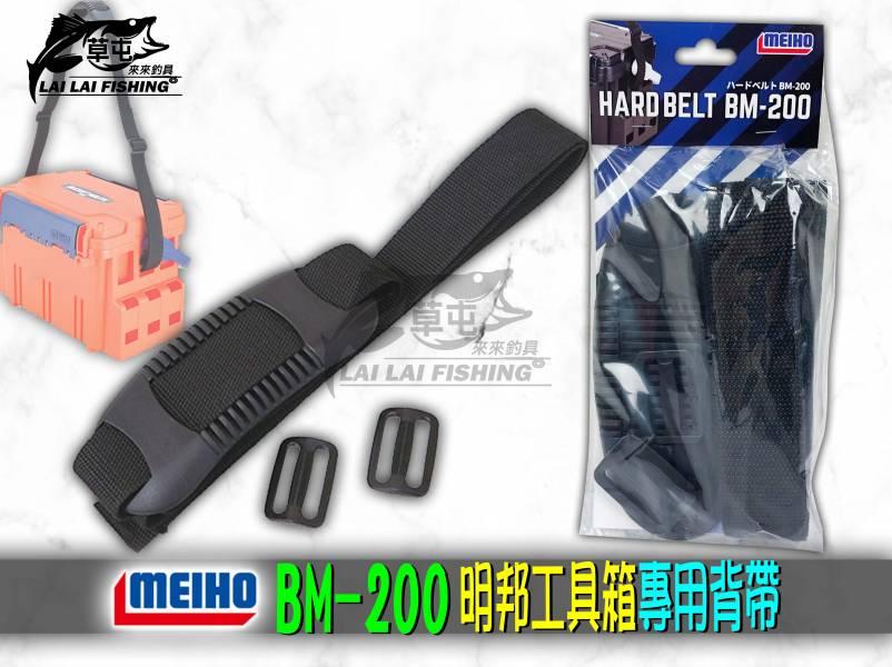 MEIHO  BM-200  明邦工具箱專用背帶