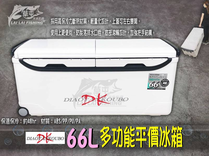 DK 釣研工坊  66L  多功能平價冰箱