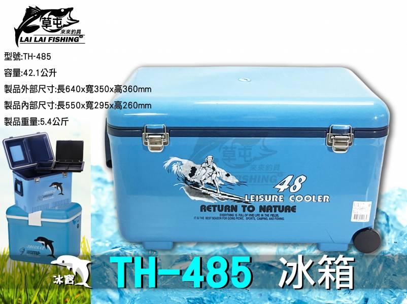 冰寶 TH-485  冰箱