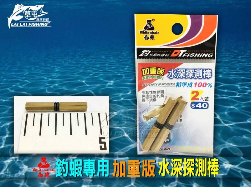白鯨 釣蝦專用 加重版 水深探測棒