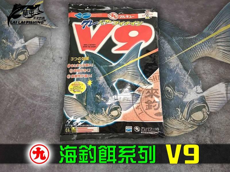 丸九  海釣餌系列  V9
