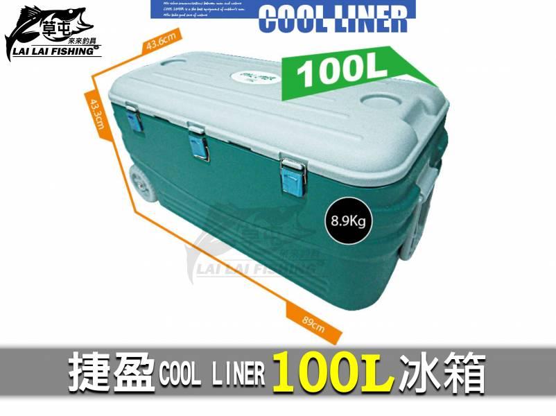 捷盈  COOL LINER  100L 冰箱