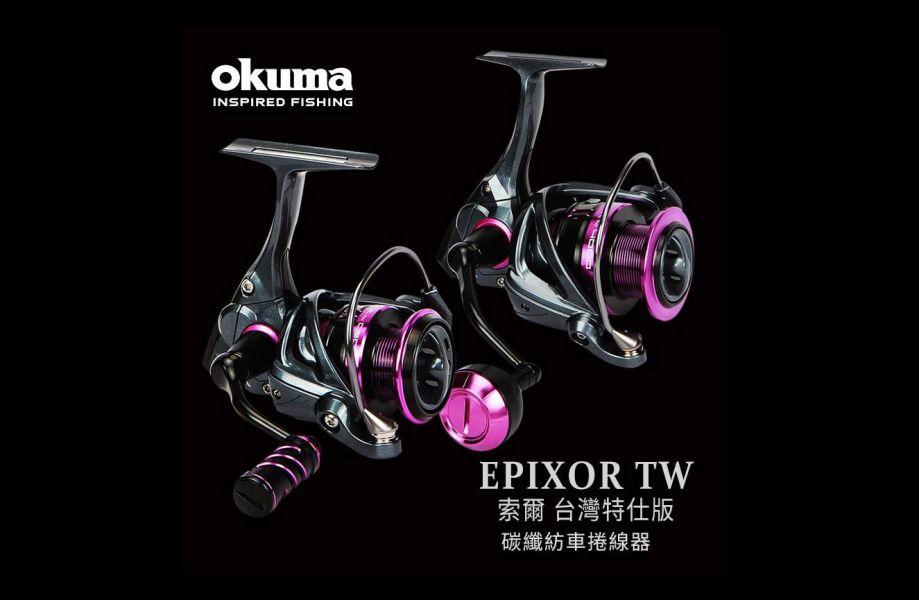 OKUMA EPIXOR TW 索爾 台灣特仕版