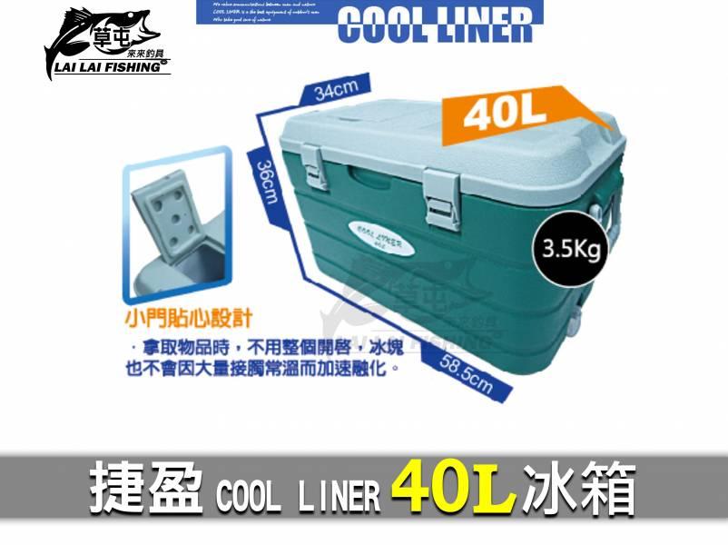 捷盈  COOL LINER  40L 冰箱