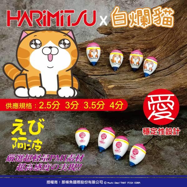 HARiMiTSU 白爛貓系列  [愛]  [魅] 釣蝦阿波