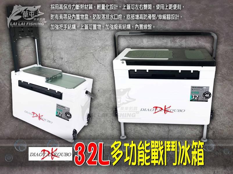 DK 釣研工坊  32L  多功能戰鬥冰箱