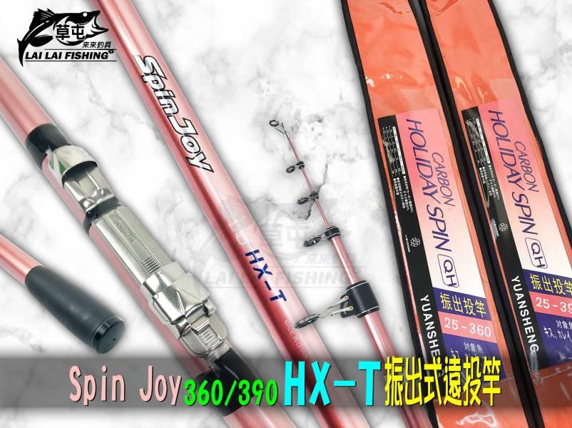 Spin Joy 360/390 HX-T 振出式遠投竿