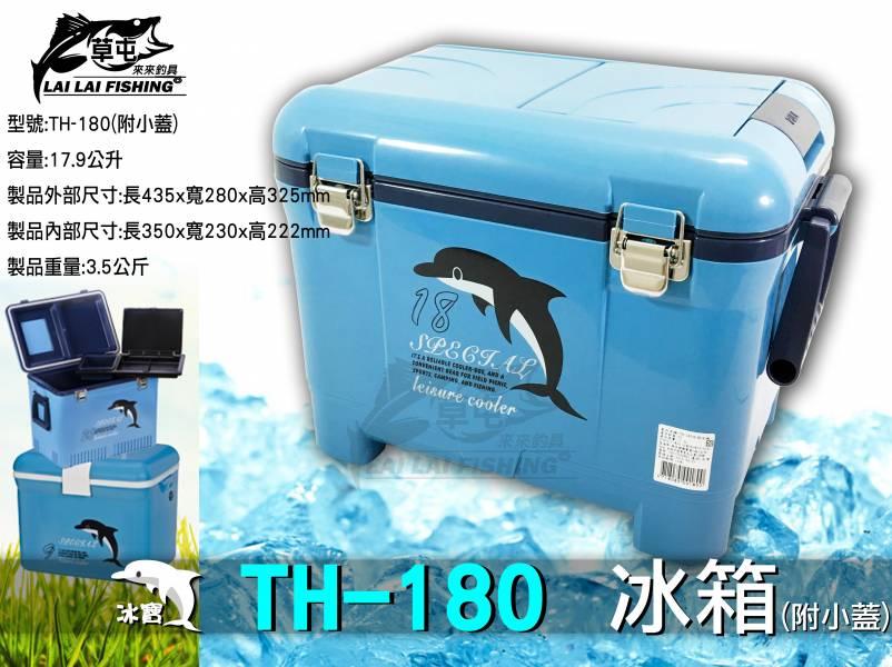 冰寶 TH-180  冰箱 (附小蓋)