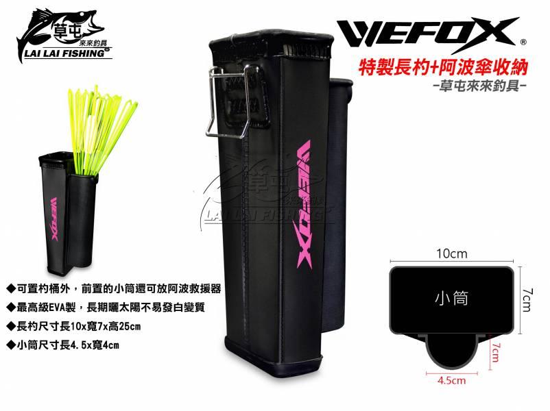 WEFOX 特製長杓+阿波傘收納