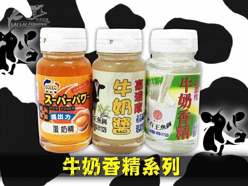 牛奶香精系列