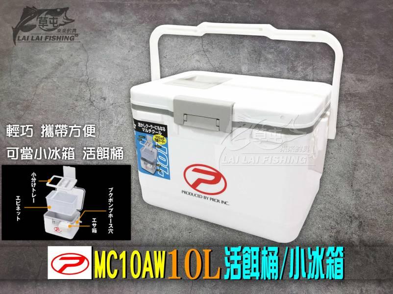 PROX  MC10AW 10L 活餌桶/小冰箱