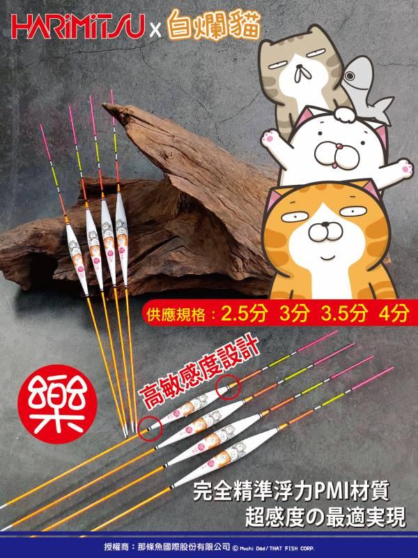 HARiMiTSU 白爛貓系列  [樂] 釣蝦長標