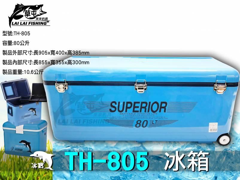 冰寶 TH-805 冰箱