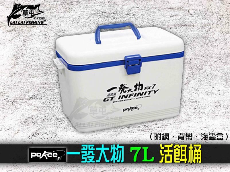 POKEE 一發大物 7L 活餌桶 (附網、背帶、海蟲盒)
