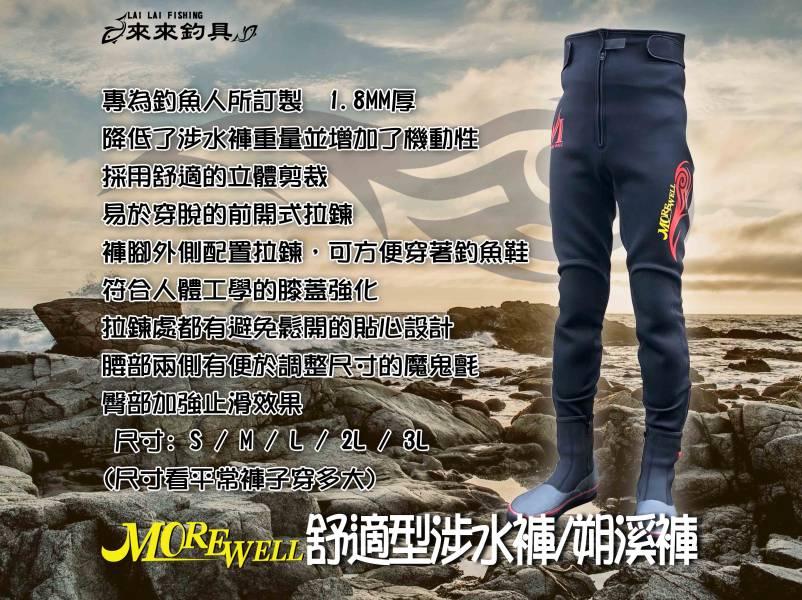 MOREWELL  舒適型涉水褲 / 朔溪褲