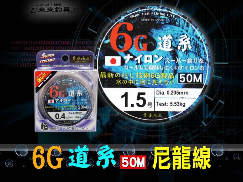 6G道系 50M 尼龍線(茶色系)