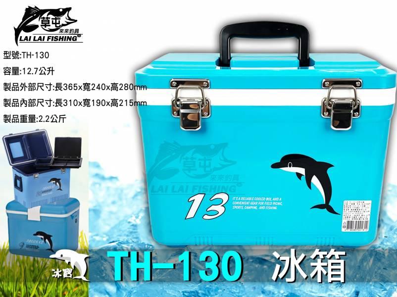 冰寶 TH-130  活餌桶 / 冰箱