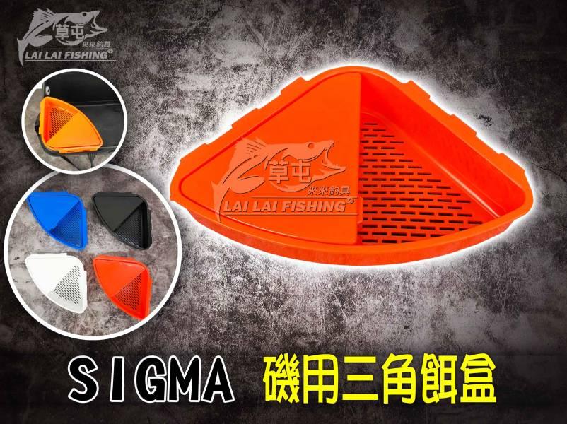 SIGMA  磯用三角餌盒