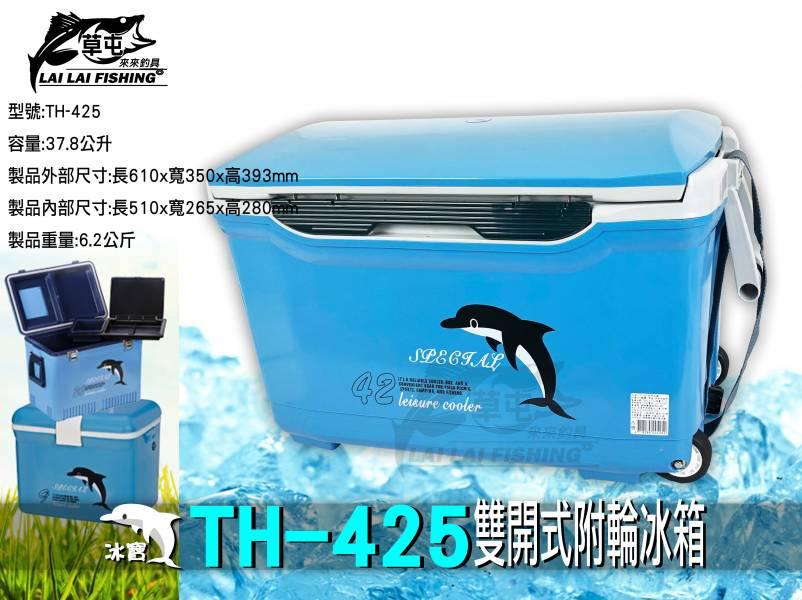 冰寶 TH-425  雙開式附輪冰箱