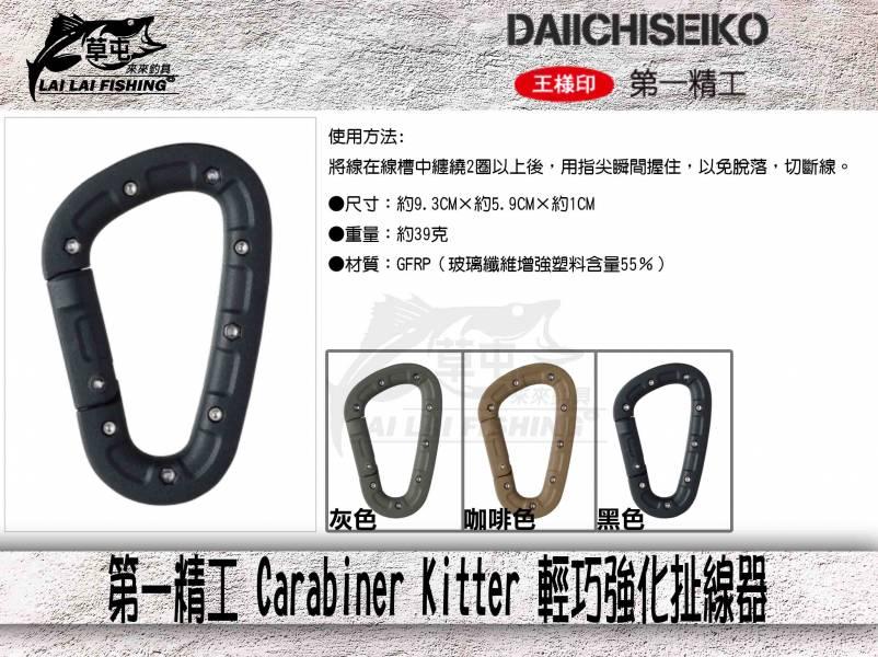 第一精工 Carabiner Kitter 輕巧強化扯線器