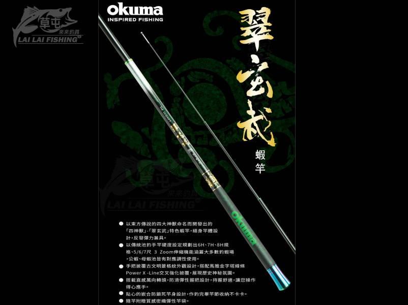 OKUMA 四神獸系列-翠玄武 蝦竿