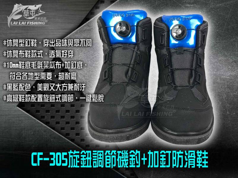 CF-305旋鈕調節磯釣+加釘防滑鞋