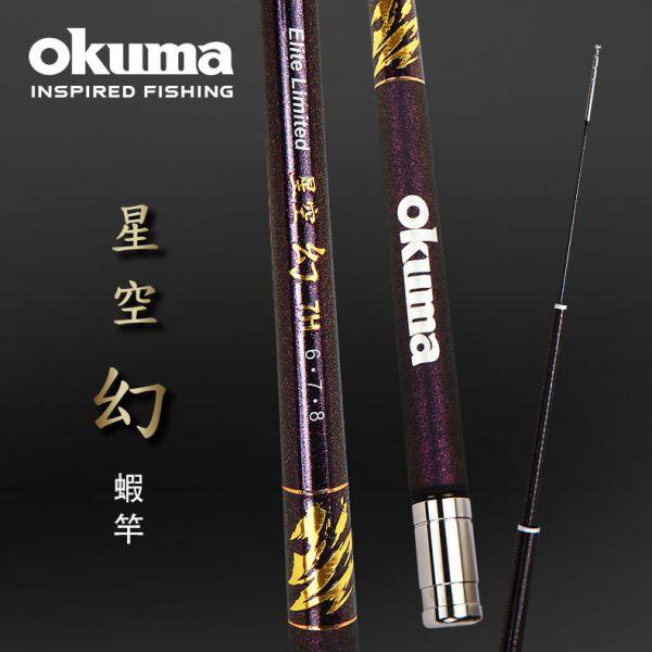 OKUMA 星空系列 7H 幻 蝦竿