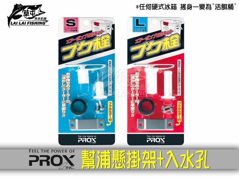 PROX 幫浦懸掛架+入水孔