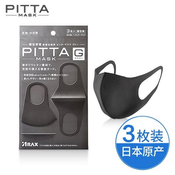 PITTA|日本高密合可水洗口罩(3 in)