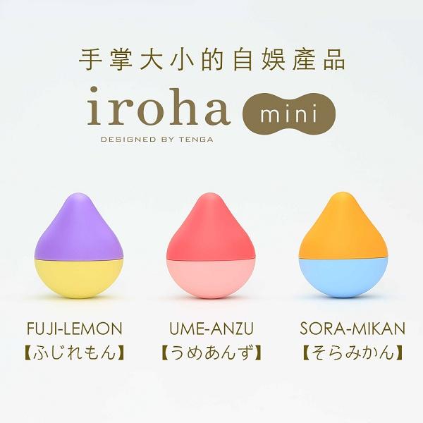 TENGA|iroha mini 震動按摩器