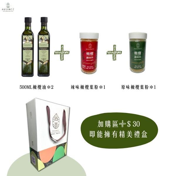 澳根尼精緻組合【500ML*2+原味粉*1+辣味粉*1】 橄欖油,澳根尼橄欖油,AUGANIC,冷壓初榨橄欖油