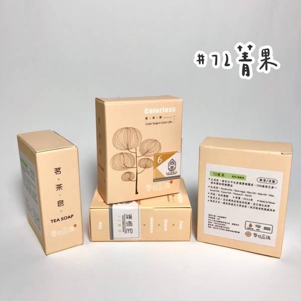 ❻72菁果│純橄欖手工皂55g 純橄欖,100%原汁,手工皂,澳根尼手工,香皂,特級冷壓橄欖皂,澄皂