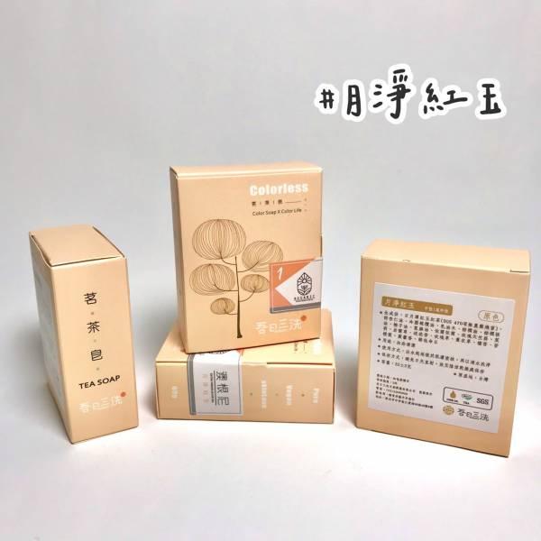 ❶月淨紅玉│純橄欖手工皂55g 純橄欖,100%原汁,手工皂,澳根尼手工,香皂,特級冷壓橄欖皂,左手香皂