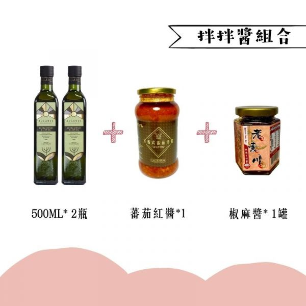 拌拌醬組合【500ML橄欖油*2+椒麻醬*1+蕃茄紅醬*1】 素食美食,澳根尼,特級初榨橄欖油
