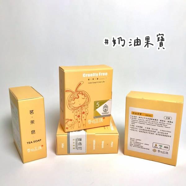 ❺奶油果寶│純橄欖手工皂55g 純橄欖,100%原汁,手工皂,澳根尼手工,香皂,特級冷壓橄欖皂,黑豆皂