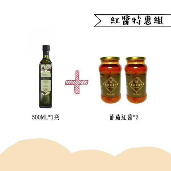 紅醬特惠組合【500ML橄欖油*1瓶+蕃茄紅醬*2罐】 防疫,疫情,特級初榨橄欖油,橄欖油,健康,在地小農,澳根尼