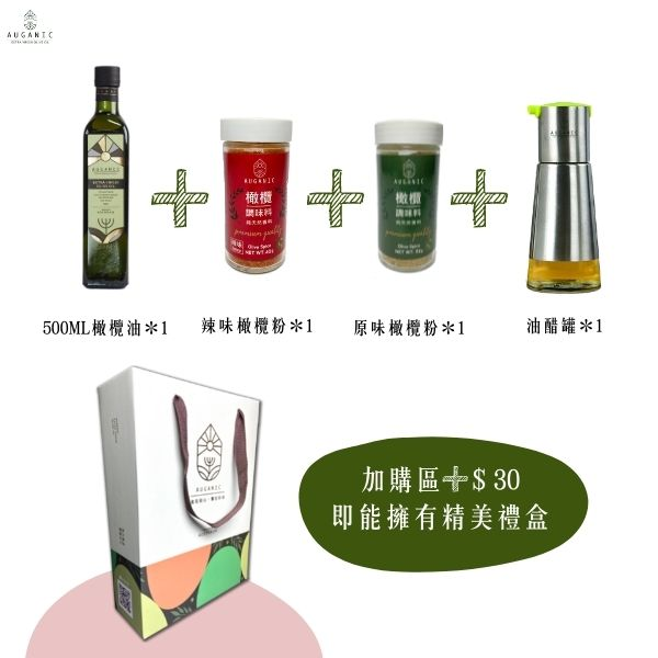 澳根尼精緻組合(500ML*1+原味粉*1+辣味粉*1+油醋罐*1) 橄欖油,澳根尼橄欖油,AUGANIC,冷壓初榨橄欖油