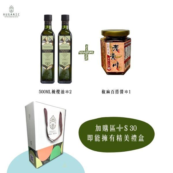 『預購』澳根尼精緻組合(500ML*2+椒麻醬*1) 橄欖油,澳根尼橄欖油,AUGANIC,冷壓初榨橄欖油