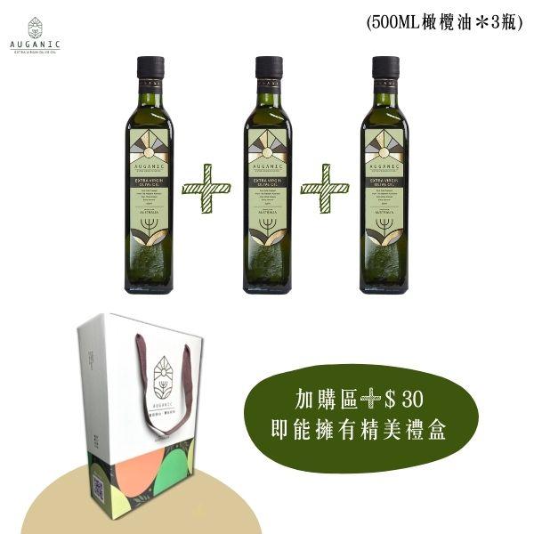 澳根尼精緻組合【500ML*3瓶】 橄欖油,澳根尼橄欖油,AUGANIC,冷壓初榨橄欖油