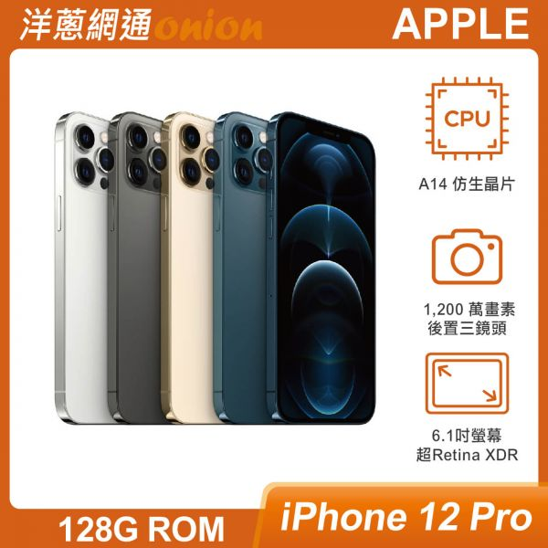 Apple iPhone 12 Pro 128G Apple,iPhone,i12pro,iPhone12Pro,128G