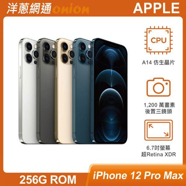 Apple iPhone 12 Pro Max 256G Apple,iPhone,i12promax,iPhone12Promax,256G