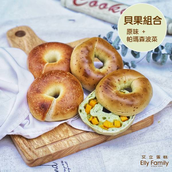 貝果綜合-原味+貝果-帕瑪森波菜(鹹)