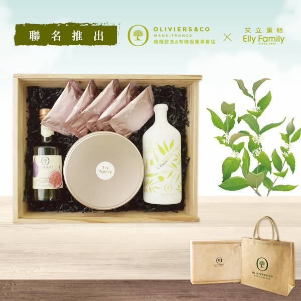 O&CO橄欖艾立頂級木禮盒